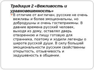Традиция 2 «Вежливость и уравновешенность» В отличие от англичан, русские не