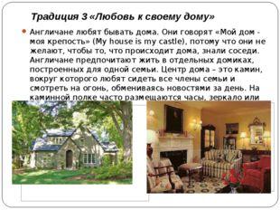 Традиция 3 «Любовь к своему дому» Англичане любят бывать дома. Они говорят «М