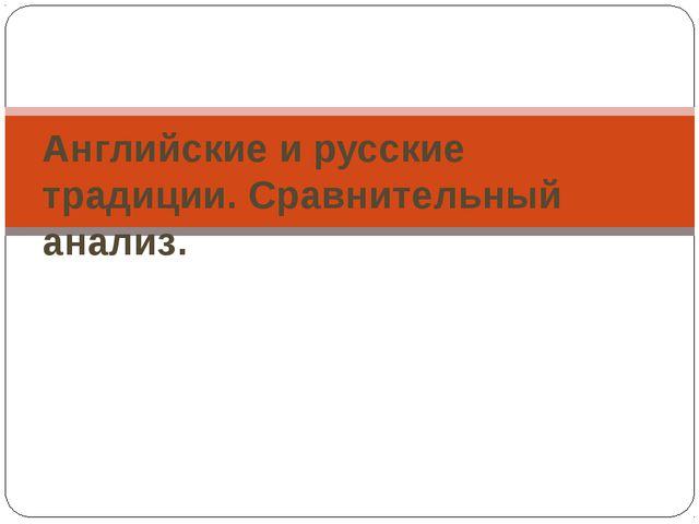 Английские и русские традиции. Сравнительный анализ.