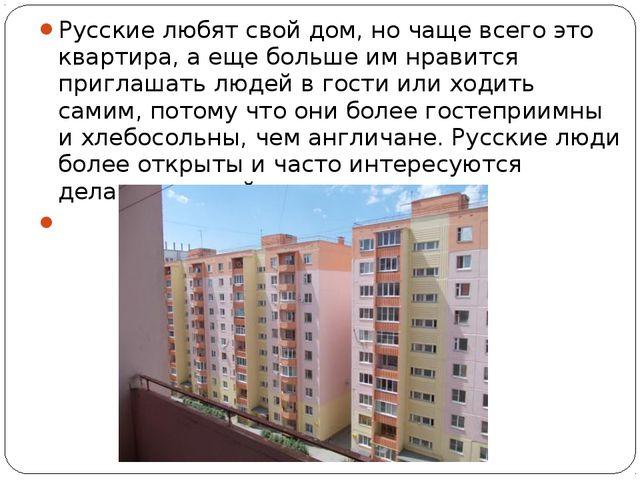 Русские любят свой дом, но чаще всего это квартира, а еще больше им нравится...