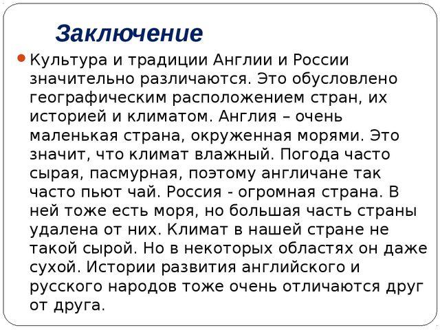 Заключение Культура и традиции Англии и России значительно различаются. Это...