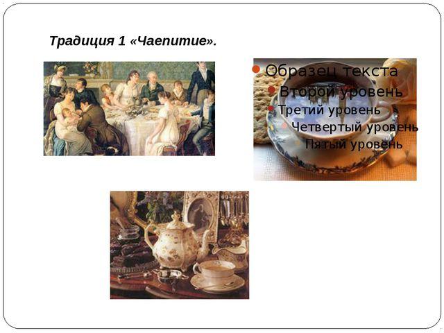 Традиция 1 «Чаепитие».