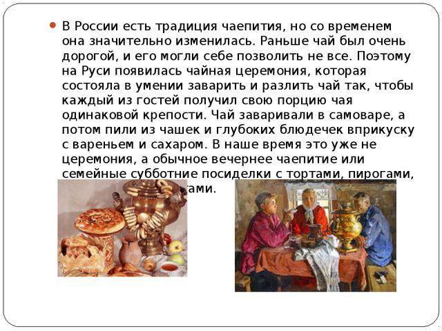 В России есть традиция чаепития, но со временем она значительно изменилась. Р...