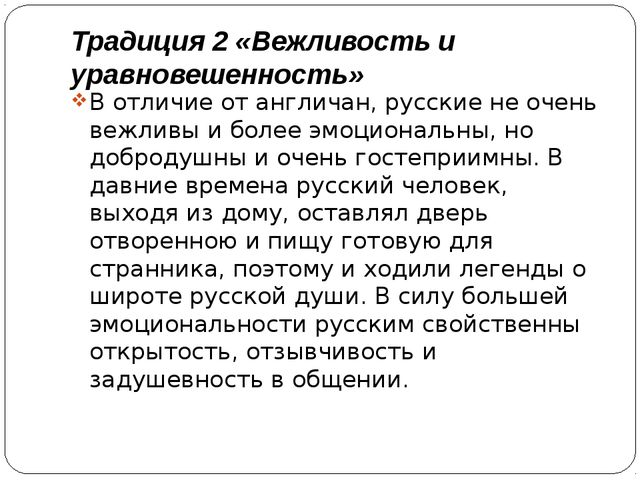Традиция 2 «Вежливость и уравновешенность» В отличие от англичан, русские не...