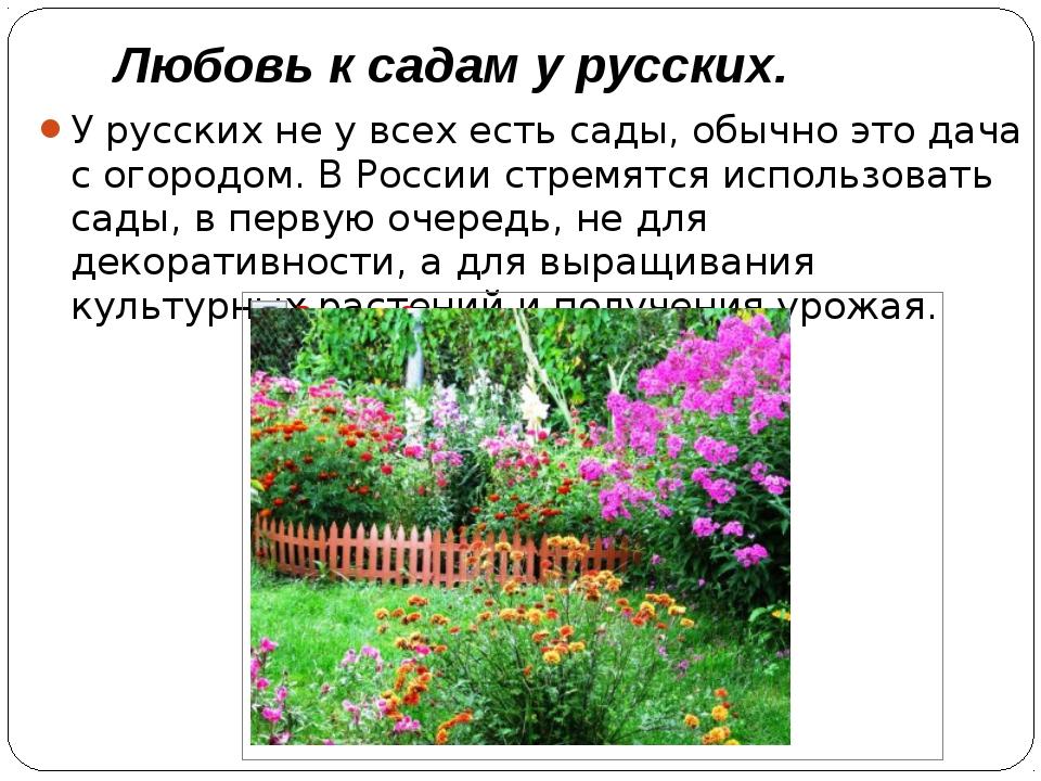 Любовь к садам у русских. У русских не у всех есть сады, обычно это дача с ог...