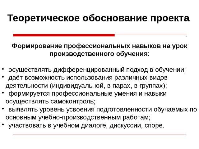 Теоретическое обоснование проекта Формирование профессиональных навыков на ур...
