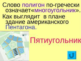 Слово полигон по-гречески означает«многоугольник». Как выглядит в плане здани