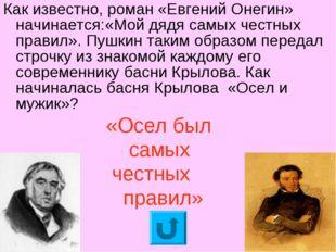 Как известно, роман «Евгений Онегин» начинается:«Мой дядя самых честных прави