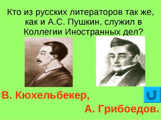Кто из русских литераторов так же, как и А.С. Пушкин, служил в Коллегии Иност...
