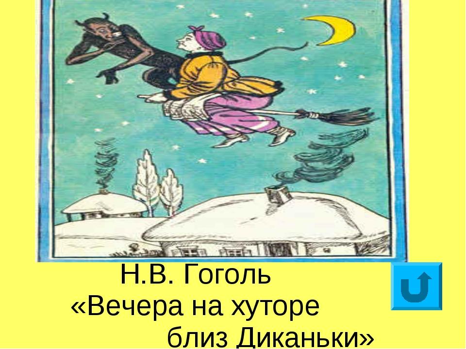 Н.В. Гоголь «Вечера на хуторе близ Диканьки»