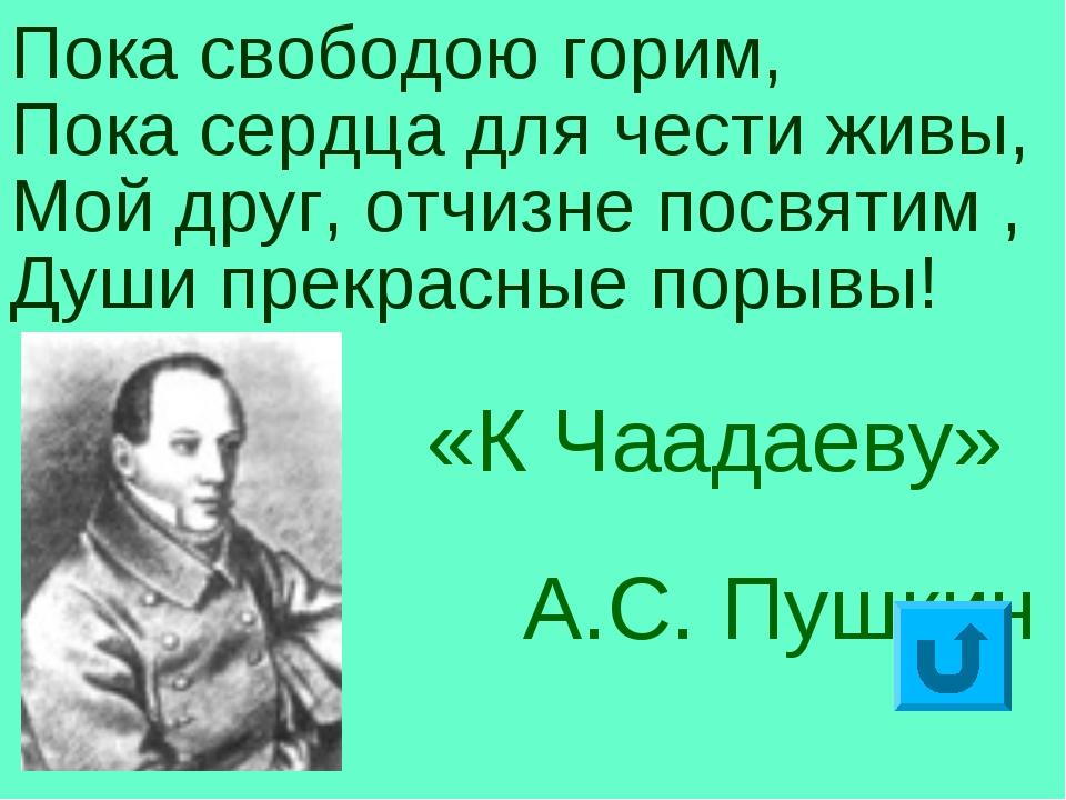 Пока свободою горим, Пока сердца для чести живы, Мой друг, отчизне посвятим ,...