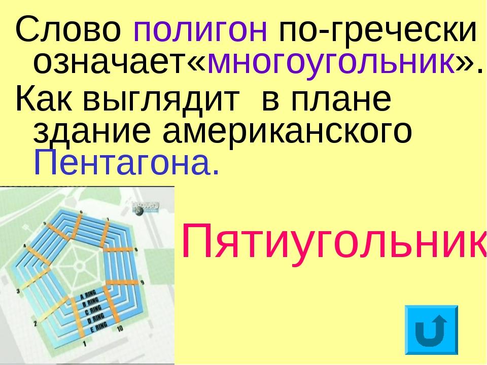 Слово полигон по-гречески означает«многоугольник». Как выглядит в плане здани...