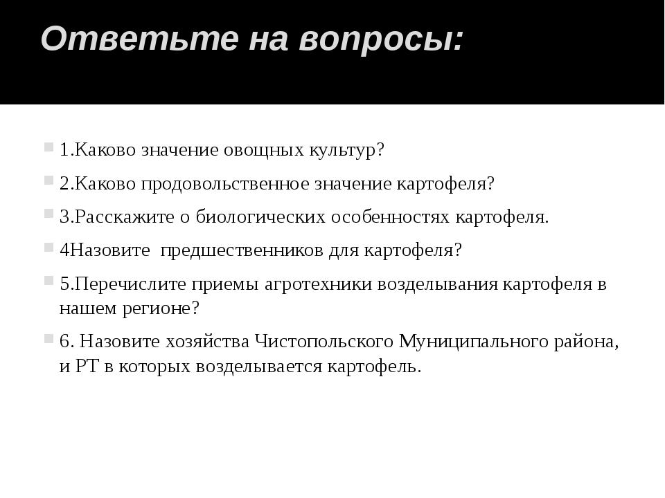 Ответьте на вопросы: 1.Каково значение овощных культур? 2.Каково продовольств...