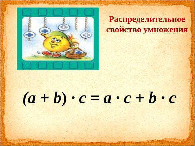 (a + b) ∙ c = a ∙ c + b ∙ c Распределительное свойство умножения