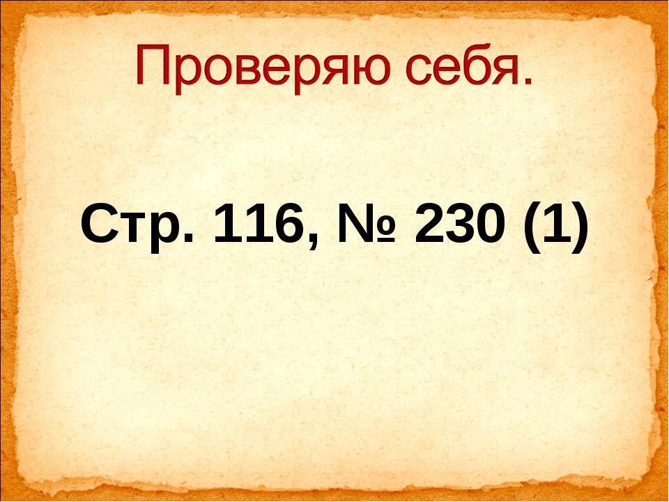 Стр. 116, № 230 (1)