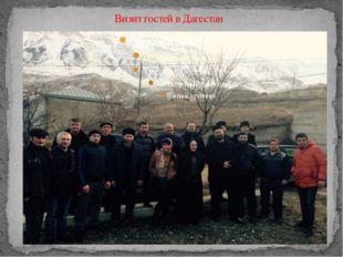 Визит гостей в Дагестан