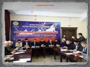 Конференция в Чечне