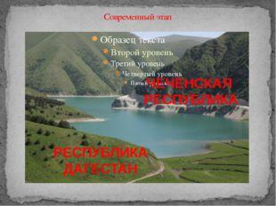 Современный этап ЧЕЧЕНСКАЯ РЕСПУБЛИКА РЕСПУБЛИКА ДАГЕСТАН