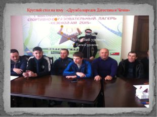 Круглый стол на тему : «Дружба народов Дагестана и Чечни»