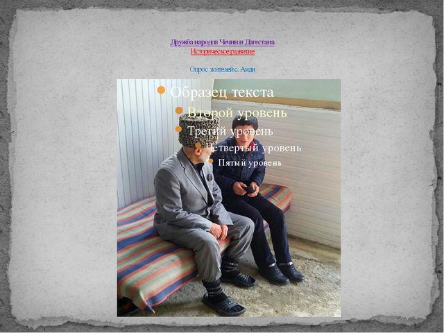 Дружба народов Чечни и Дагестана Историческое развитие Опрос жителей с. Анди