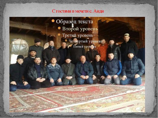 С гостями в мечети с. Анди