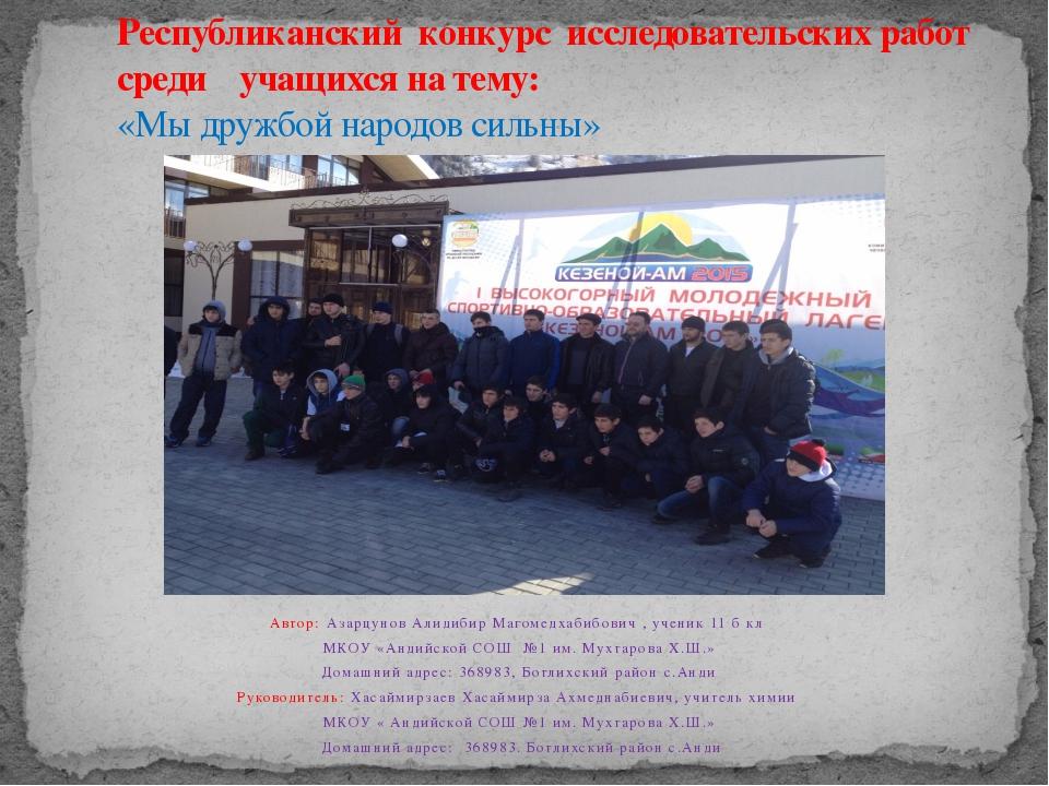 Автор: Азарцунов Алидибир Магомедхабибович , ученик 11 б кл МКОУ «Андийской С...