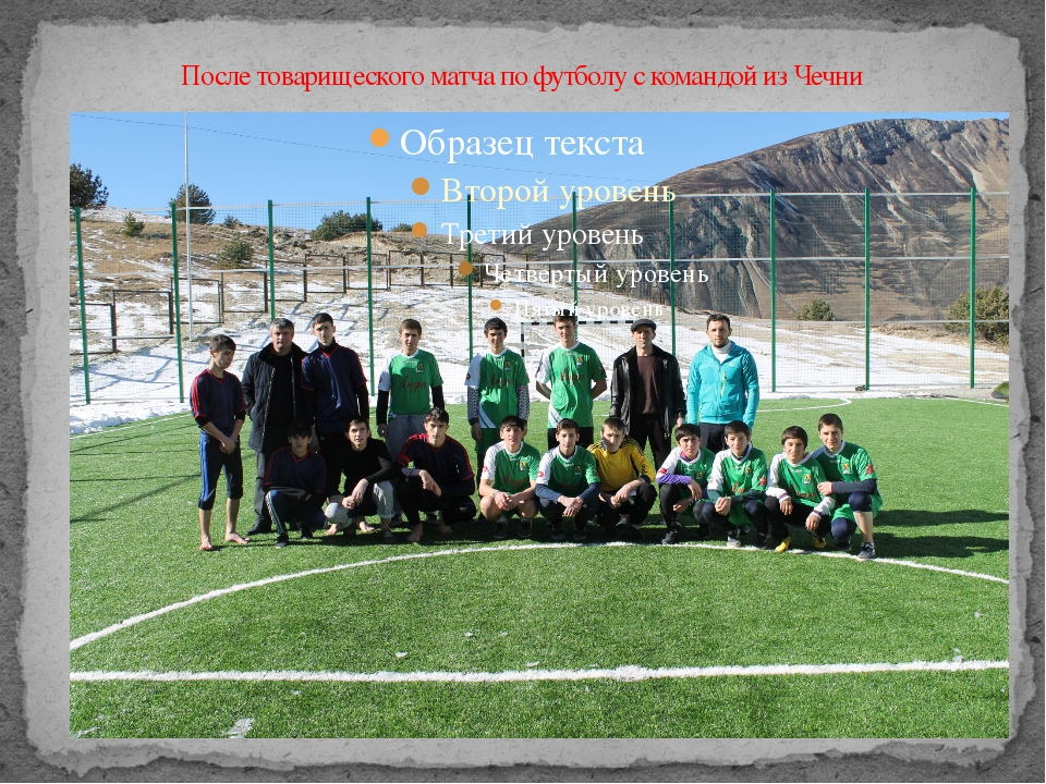 После товарищеского матча по футболу с командой из Чечни