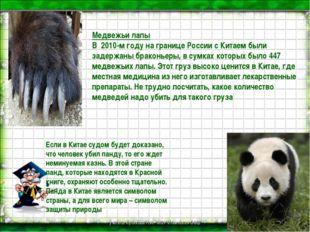 Медвежьи лапы В 2010-м году на границе России с Китаем были задержаны бракон