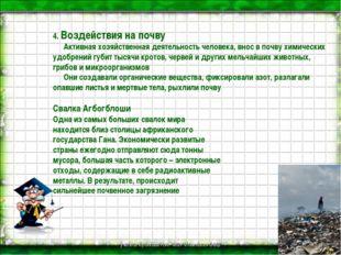 4. Воздействия на почву  Активная хозяйственная деятельность человека, внос