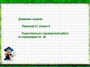 Домашнее задание  Параграф 27, вопрос 8  Подготовиться к проверочной работе