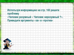 Используя информацию на стр. 165 решите проблему «Человек разумный – Человек