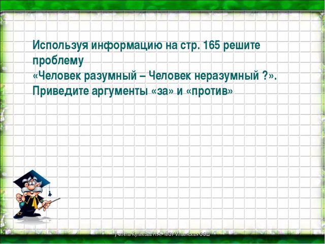 Используя информацию на стр. 165 решите проблему «Человек разумный – Человек...