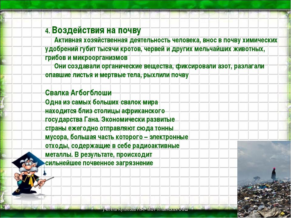 4. Воздействия на почву  Активная хозяйственная деятельность человека, внос...
