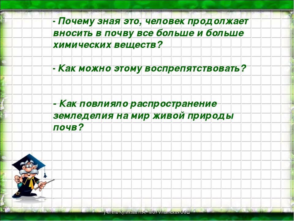 - Почему зная это, человек продолжает вносить в почву все больше и больше хим...