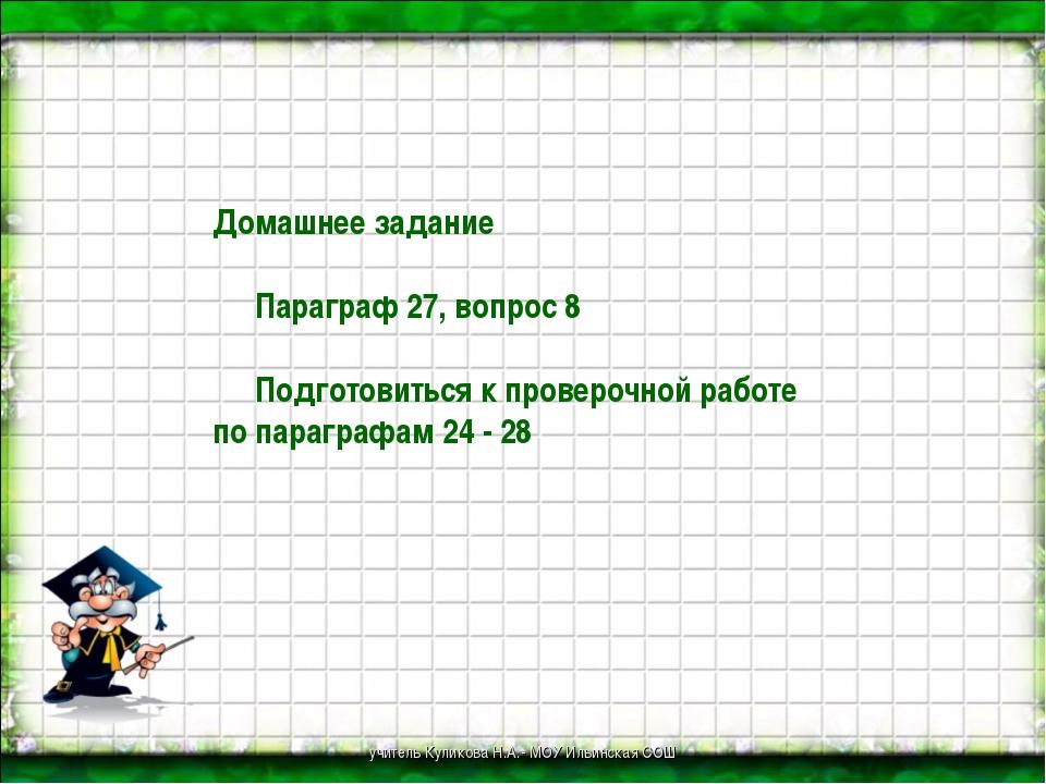 Домашнее задание  Параграф 27, вопрос 8  Подготовиться к проверочной работе...
