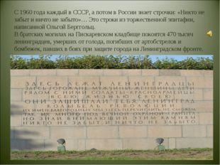 С 1960 года каждый в СССР, а потом в России знает строчки: «Никто не забыт и