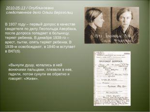 2010-05-13 / Опубликовано следственное дело Ольги Берггольц В 1937 году – пер