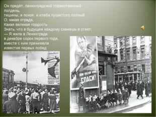 Он придёт, ленинградский торжественный полдень, тишины, и покоя, и хлеба пуши