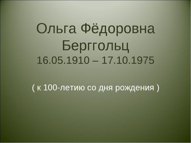 Ольга Фёдоровна Берггольц 16.05.1910 – 17.10.1975 ( к 100-летию со дня рожден...
