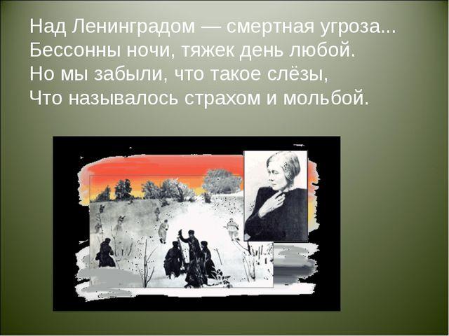 Над Ленинградом — смертная угроза... Бессонны ночи, тяжек день любой. Но мы з...