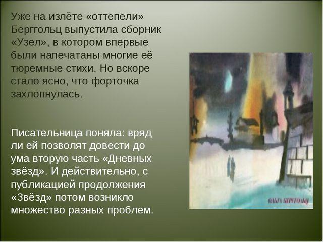 Уже на излёте «оттепели» Берггольц выпустила сборник «Узел», в котором впервы...