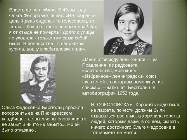 Власть ее не любила. В 49-ом году Ольга Федоровна пишет: «На собранье целый д...