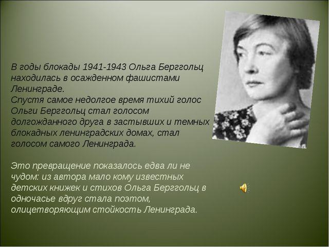 В годы блокады 1941-1943 Ольга Берггольц находилась в осажденном фашистами Ле...