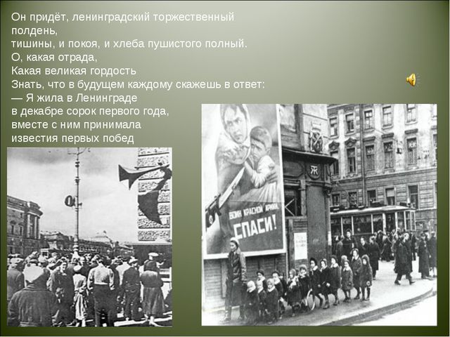 Он придёт, ленинградский торжественный полдень, тишины, и покоя, и хлеба пуши...