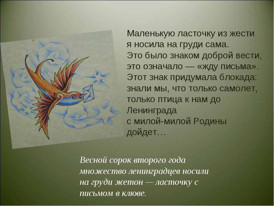 Весной сорок второго года множество ленинградцев носили на груди жетон — ласт...