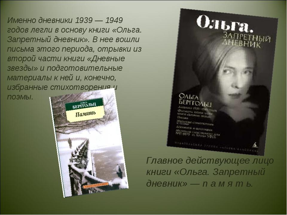 Главное действующее лицо книги «Ольга. Запретный дневник» — п а м я т ь. Имен...