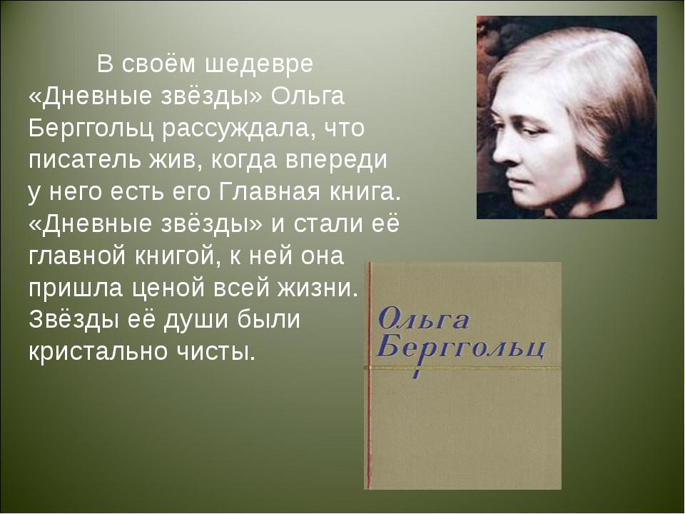 В своём шедевре «Дневные звёзды» Ольга Берггольц рассуждала, что писатель...
