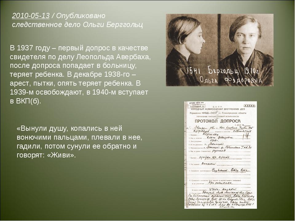 2010-05-13 / Опубликовано следственное дело Ольги Берггольц В 1937 году – пер...