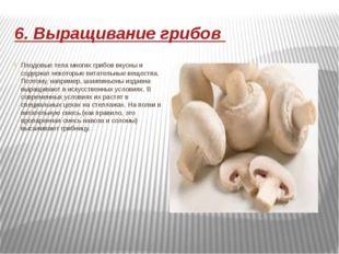 6. Выращивание грибов Плодовые тела многих грибов вкусны и содержат некоторые