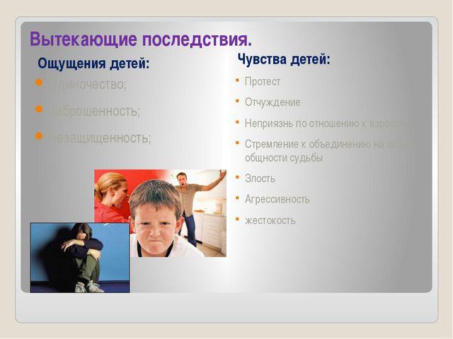 Вытекающие последствия. Ощущения детей: Чувства детей: Одиночество; Заброшенн...